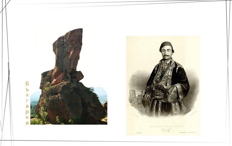 Хайдут Велко – юнакът от Белоградчишките скали
