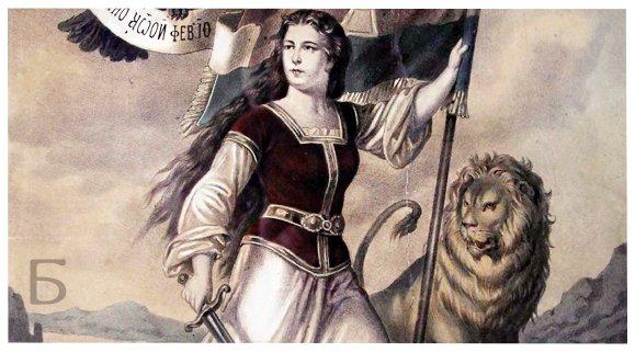 В спомени за Райна Княгиня – женското лъвско сърце