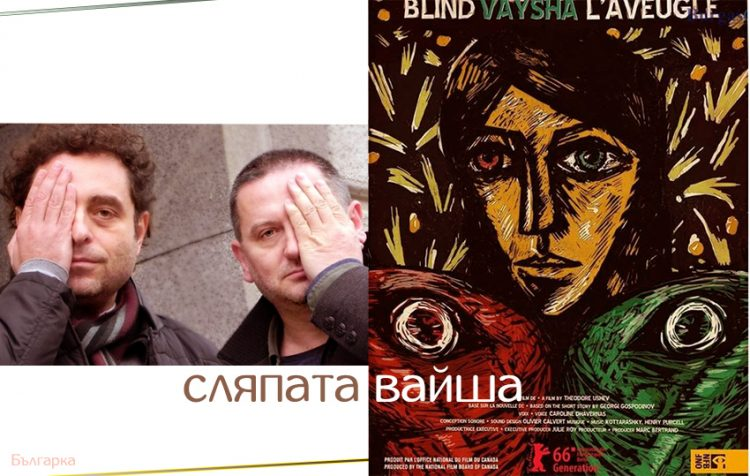 """""""Сляпата Вайша"""" – трима българи по пътя към сбъдването на една мечта"""
