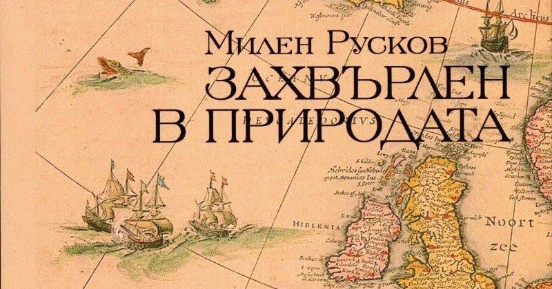 """За игровите начала на """"Захвърлен в природата"""" от Милен Русков"""