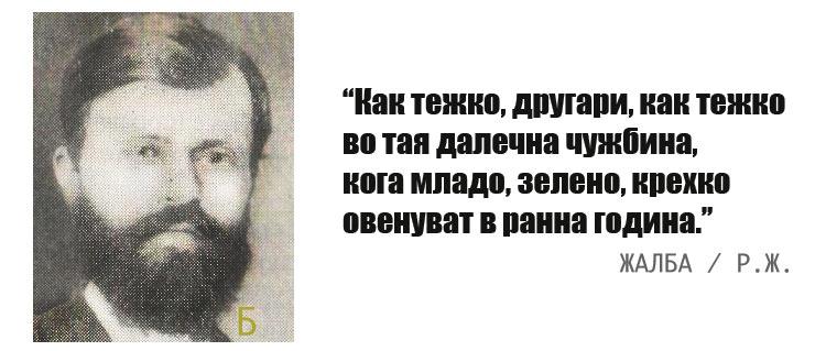 Българинът Райко Жинзифов – първият възрожденски поет на Македония
