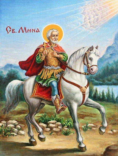 Легендата за Свети Мина