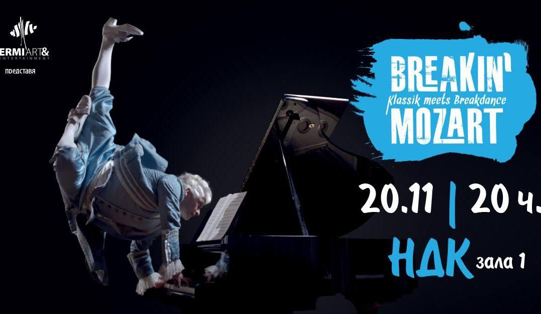 """""""Breakin` Mozart"""" – когато Моцарт срещне брейкденса / 20 ноември, НДК"""