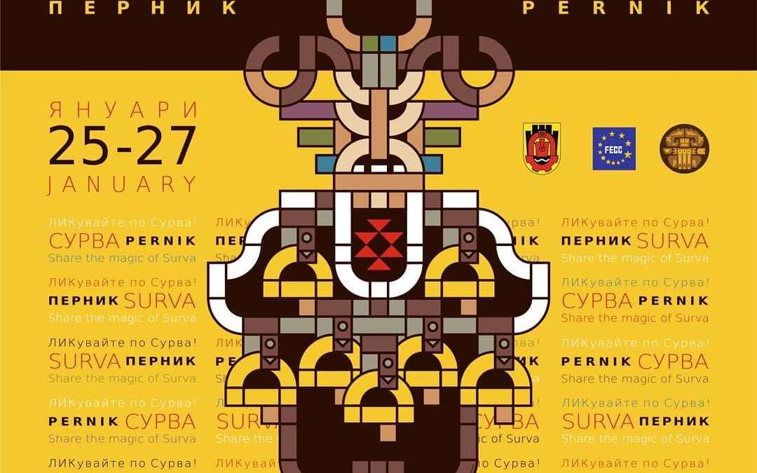 """Международен фестивал на маскарадните игри """"Сурва"""" / 25 – 27 януари, Перник"""