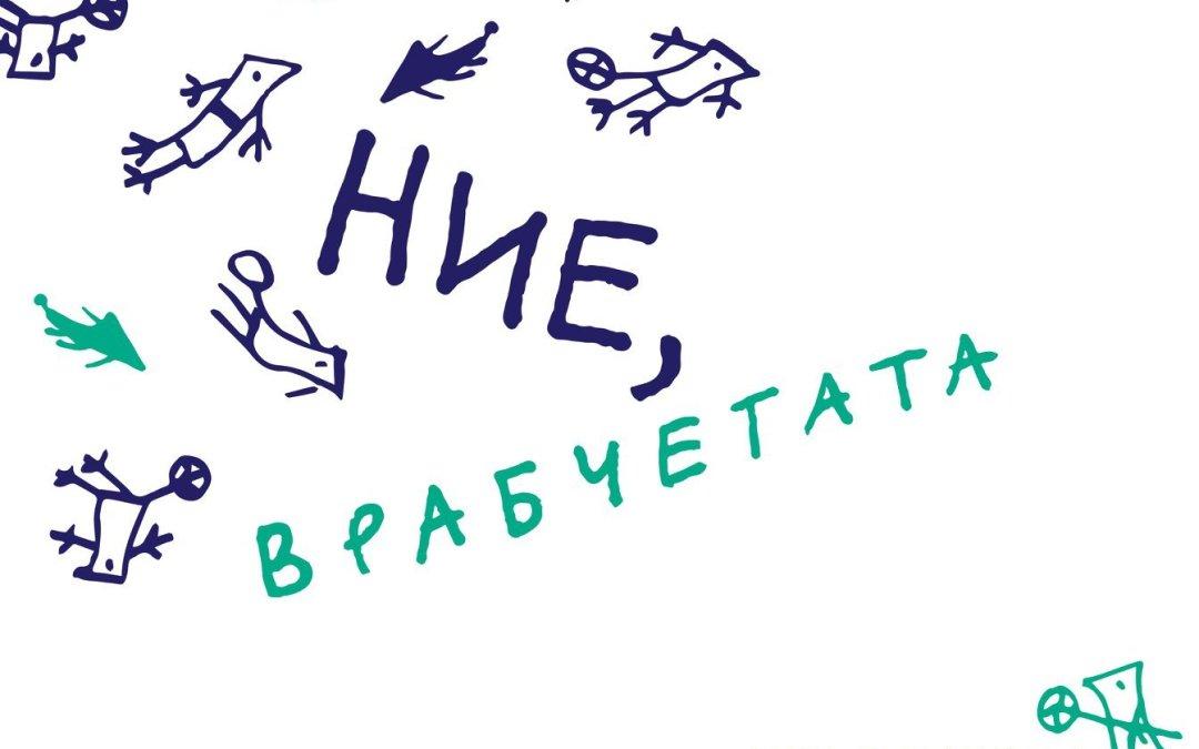 """""""Ние, врабчетата"""" – оригиналните илюстрации на Йордан Радичков с изложба за първи път"""