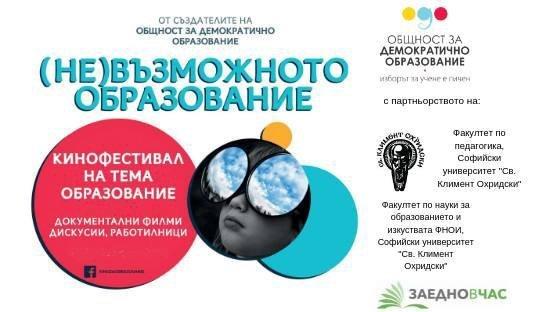 Софийски университет организира кинофестивал на тема образование
