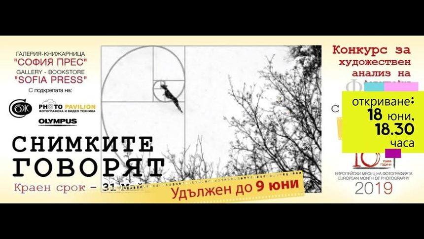 """Kонкурс за художествен анализ на фотография """"Снимките говорят"""" / 18-ти юни – 5-ти юли, София"""