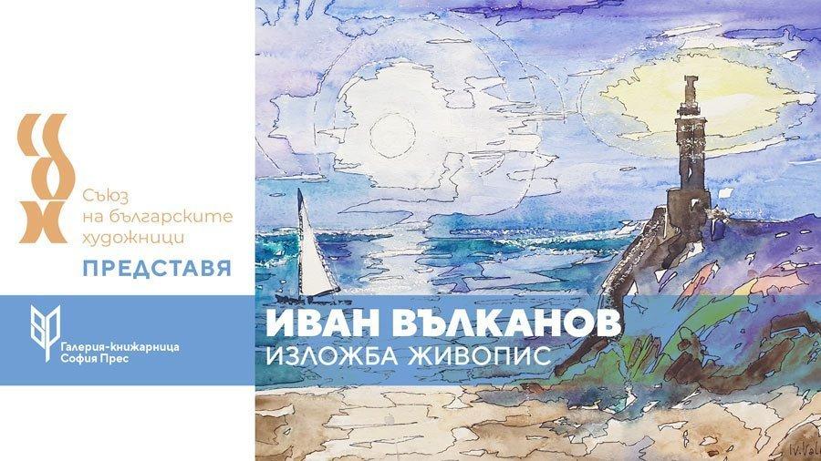 Иван Вълканов – изложба живопис