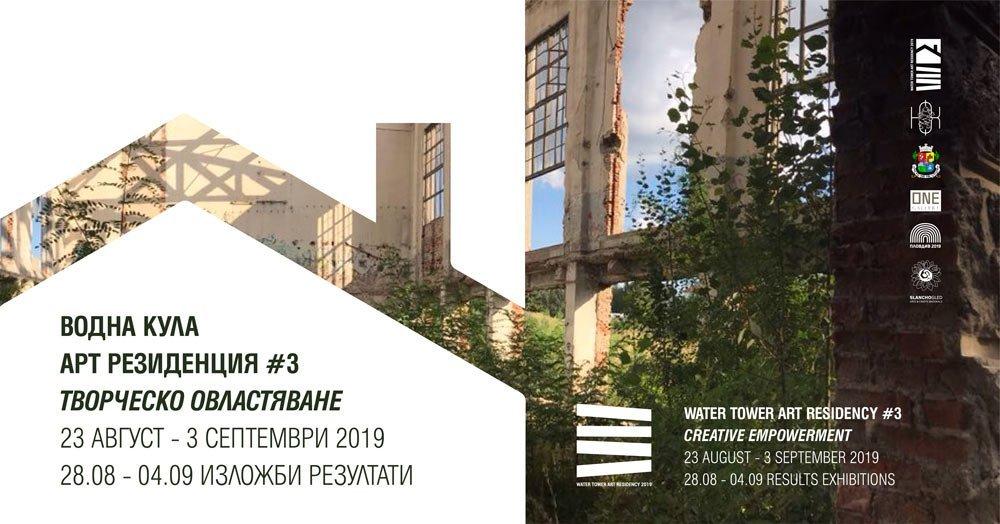 """Творческа резиденция """"Водна кула"""""""