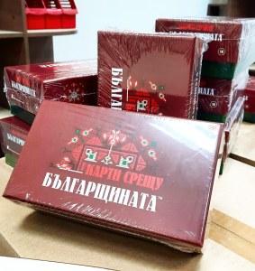 Карти срещу българщината - опакован комплект