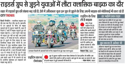 dainik-bhasker-january