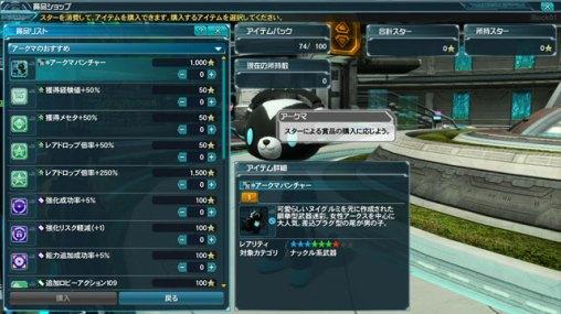Arkuma Prize Shop Listing