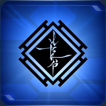 黒色流水印 Black Ryuusui Emblem
