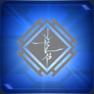 灰色流水印 Grey Ryuusui Emblem