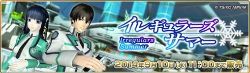 Irregular's Summer