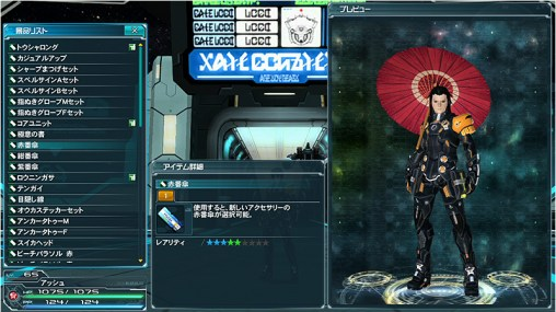 PSO2 EP3 Accessory Preview