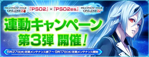PSO2 Linking Campaign 3