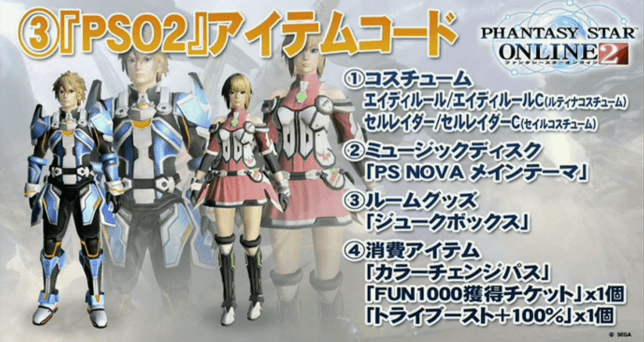Costumes for PSO2