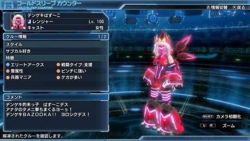 Dengeki Bazooko