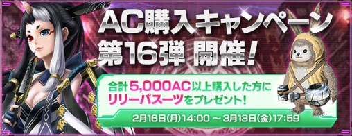 Buy AC Campaign 16