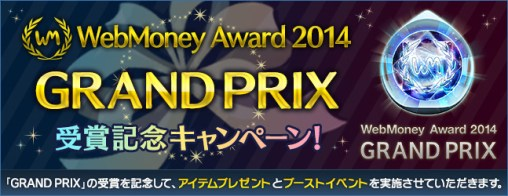 Webmoney Award Campaign