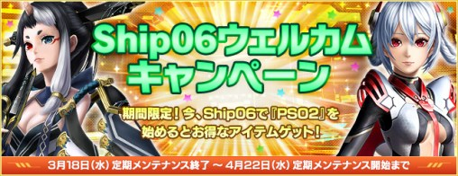 Ship 6 Welcome Campaign