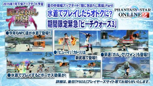 Beach Wars 3