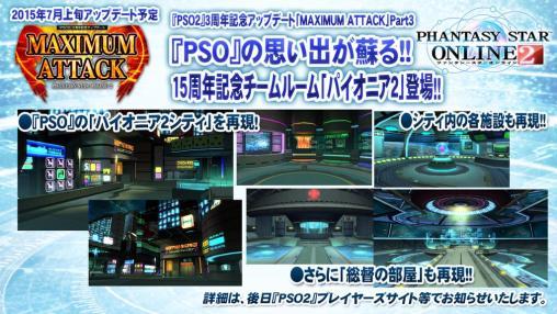 PSO1 Team Room