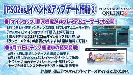 PSO2es June Update