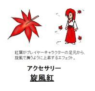 Artist: 魅神Accessory