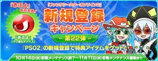 New Registration Campaign 22