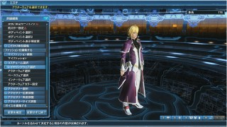 Outerwear PSO2