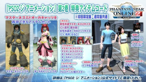 PSO2 The Animation Vol 2 Bonus Item code