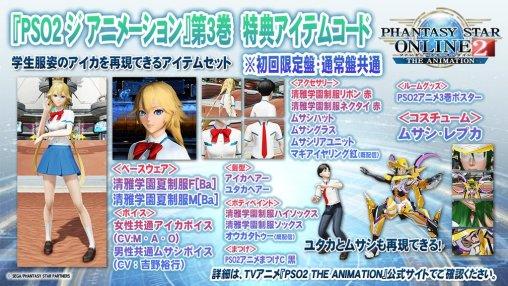 PSO2 Anime Vol 3 Bonus