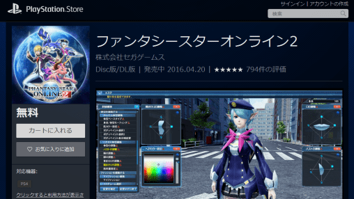 PSO2 PlayStation Store Page