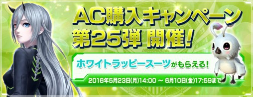 BUy AC Campaign 23