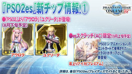PSO2es Late August Chips