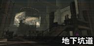 11_tunnels