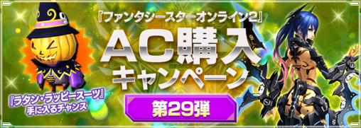 ac-purchase-campaign-29th-edition