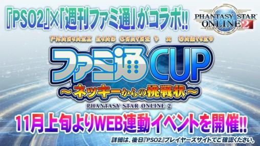 famitsu-cup-event