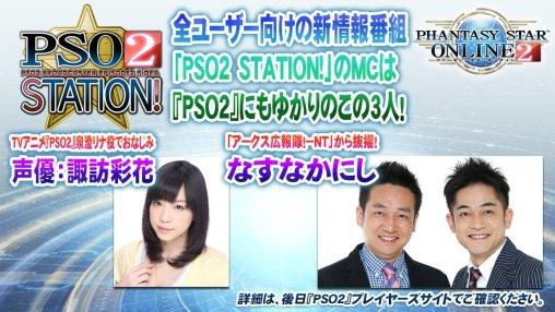 pso2-station