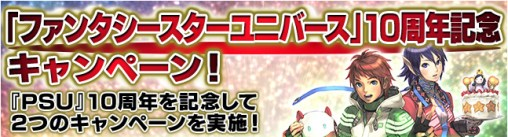 Phantasy Star Universe 10th Anniversary Campaign update