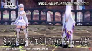 Emilia Outfit PSO2