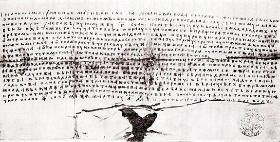 Uricul semnat de Roman I Mușat (1392)