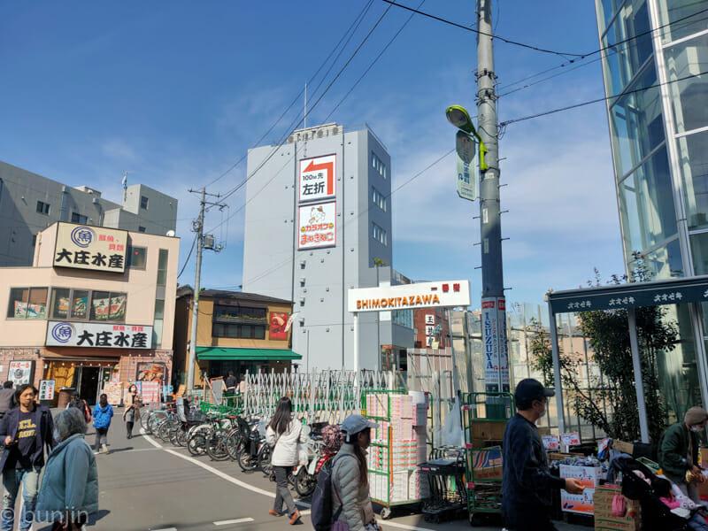 下北沢駅踏切跡