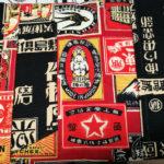 刑務所のブックカバー R調 四六判 (函館)