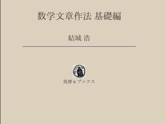 数学文章作法 基礎編