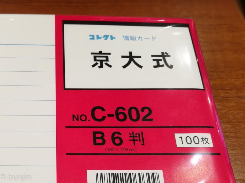 京大式情報カードで読書メモ