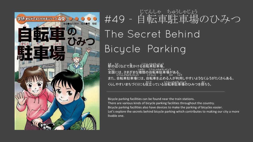 The secret behind bicycle parking