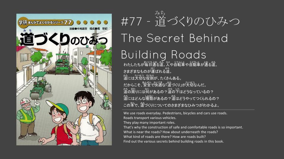 The secret behind building roads